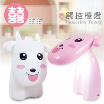 囍羊羊觸控式USB充電LED小檯燈 / 夜燈 / 桌燈 UL-662-(粉/白,隨機出貨)