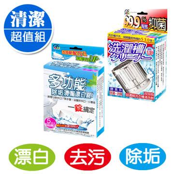 金德恩 多功能二合一除垢清潔漂白錠(15顆入)+超濃縮洗衣槽清洗劑(9包入)