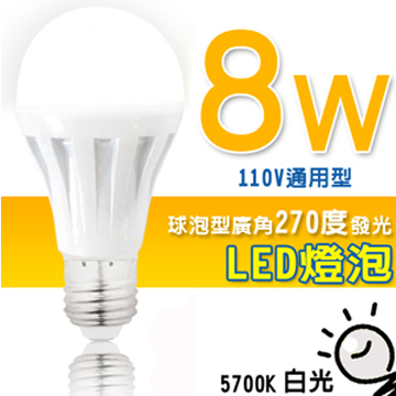 買5送1 節能省電 8W LED球狀燈泡/散熱款/省電燈泡-白光