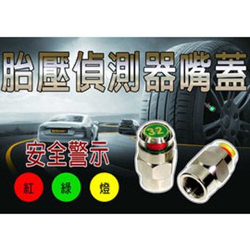 金德恩 胎壓偵測氣嘴蓋32psi 4入/組 (台灣MIT)