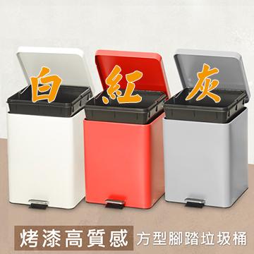 品味時尚 粉體烤漆垃圾桶(附內桶20公升)-白