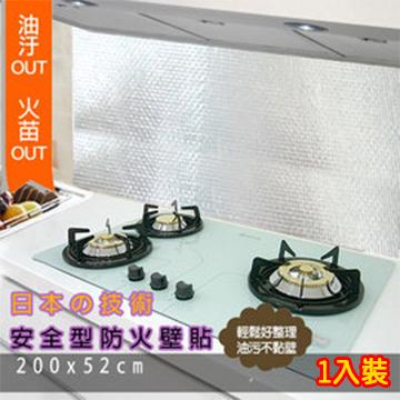 【台灣製造】日本技術安全型防火 防油 防水廚房壁貼