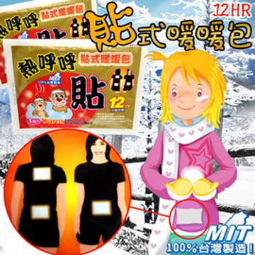 野猴子12HR貼式暖暖包10入