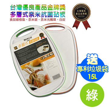 MIT 專利十合一抗菌砧板(橘)+送專利清潔垃圾袋15L