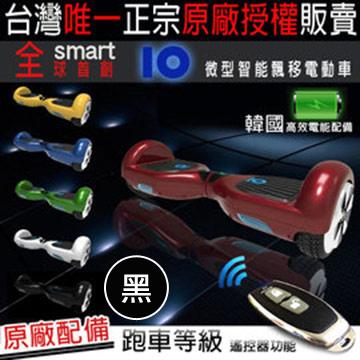 預購 全球首創 IO微型智能飄移電動車/移動車-黑