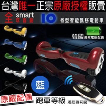 預購 全球首創 IO微型智能飄移電動車/移動車-藍