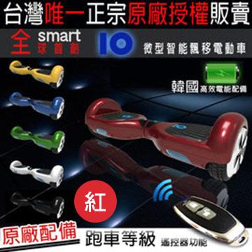 預購 全球首創 IO微型智能飄移電動車/移動車-紅