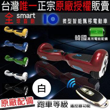 預購 全球首創 IO微型智能飄移電動車/移動車-白