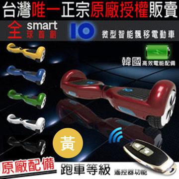 預購 全球首創 IO微型智能飄移電動車/移動車-黃