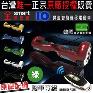 預購 全球首創 IO微型智能飄移電動車/移動車-綠