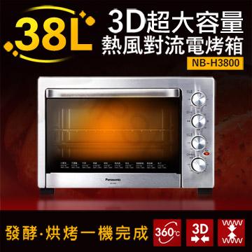 附食譜【國際牌Panasonic】38L熱風對流電烤箱 NB-H3800