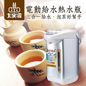 大家源 電動熱水瓶-3L(TCY-2033)
