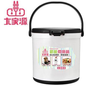大家源 2L節能燜燒鍋(304不銹鋼)TCY-9122