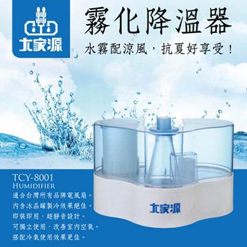 大家源 霧化降溫器TCY-8001