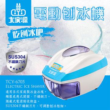 大家源 電動刨冰機TCY-6705
