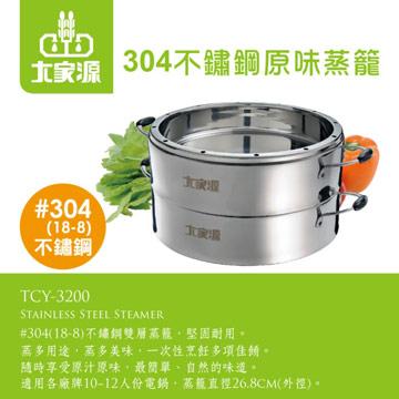 大家源 304不鏽鋼原味蒸籠TCY-3200