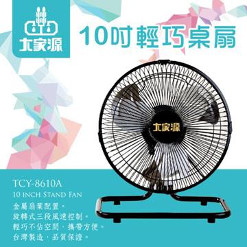 大家源 10吋輕巧桌扇TCY-8610A