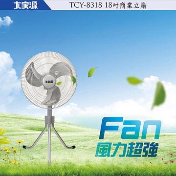 大家源 18吋工業立扇(三腳)TCY-8318
