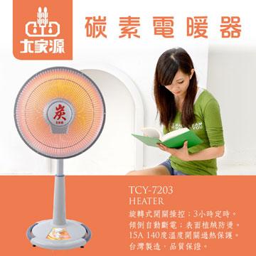 大家源 碳素電暖器 TCY-7203