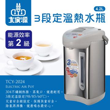 大家源 4.2L 304不鏽鋼3段定溫熱水瓶 TCY-2024