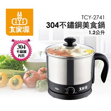 大家源 1.2L 304不鏽鋼多功能蒸煮美食鍋 TCY-2741
