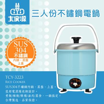 大家源 三人份304不鏽鋼電鍋-藍 TCY-3223
