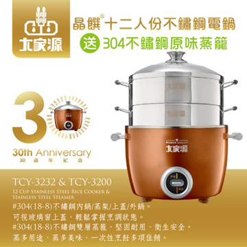 大家源 晶饌十二人份304不鏽鋼電鍋(不含蒸籠)TCY-3232