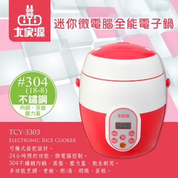 大家源 三人份迷你微電腦全能電子鍋-甜蜜紅TCY-3303R