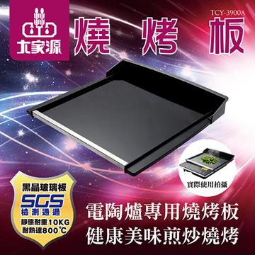 大家源 燒烤板★電陶爐專用★ TCY-3900A
