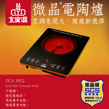 大家源 微晶觸控式電陶爐TCY-3912