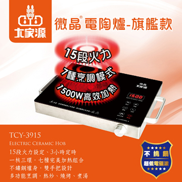 大家源 微晶電陶爐-旗艦款TCY-3915