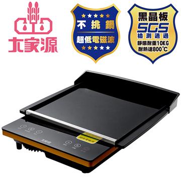 大家源 微晶電陶爐燒烤超值組TCY-3916