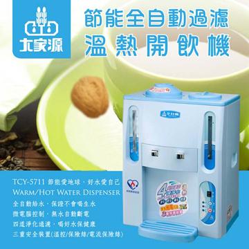 大家源 11.3L節能全自動四道淨化濾心溫熱開飲機TCY-5711