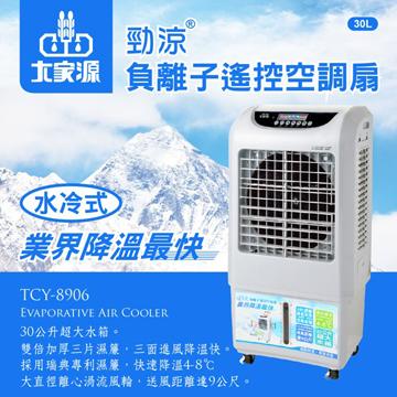 大家源 30L勁涼負離子遙控空調扇/水冷扇 TCY-8906加贈慢磨機TCY-6701