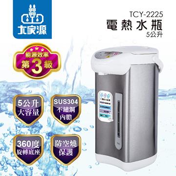 5L電熱水瓶