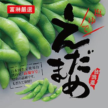 高雄9號 頂級鹽味毛豆(6包入)