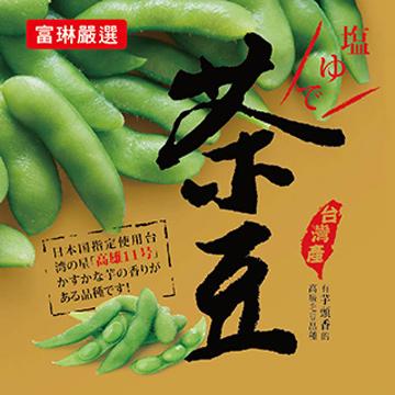 高雄11號 頂級鹽味茶豆(6包入)