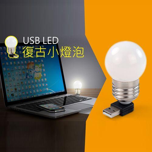 USB LED復古小燈泡