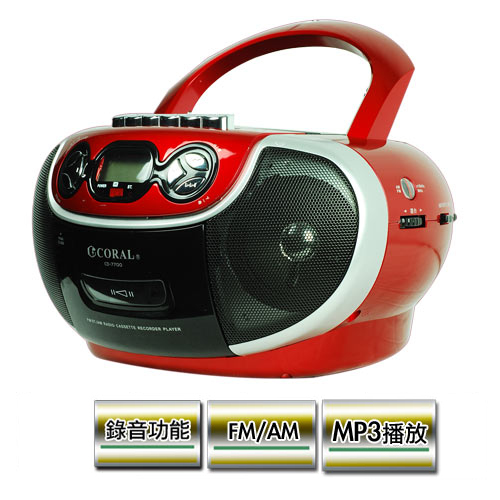 CORAL 全功能手提音響CD-7700