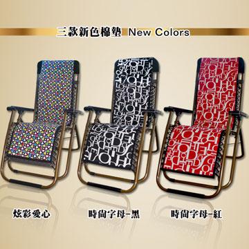 Conalife-頭等艙級160度舒適無段式涼爽躺椅+棉墊