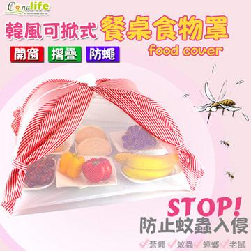 Conalife 韓風可掀式開窗折疊防蠅餐桌食物罩(大+小)