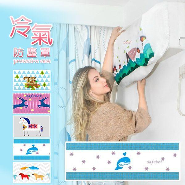 Conalife 分離式冷氣空調彈性防塵罩-藍色鯨魚