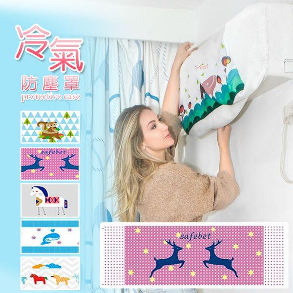 Conalife 分離式冷氣空調彈性防塵罩-粉色小鹿