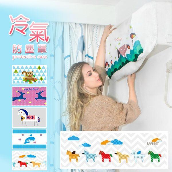 Conalife 分離式冷氣空調彈性防塵罩-六隻小馬