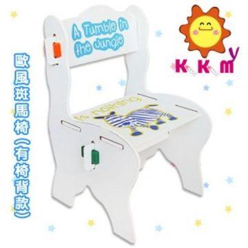 【kikimmy】歐風斑馬椅(有椅背)