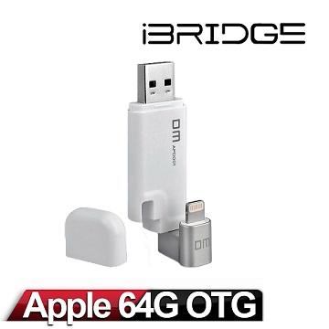 iBRIDGE APPLE OTG? 64GB 蘋果專用旋轉碟-時尚白