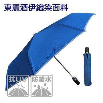 日木東麗創新-速乾抗UV降溫皮革握把自動傘-藍色