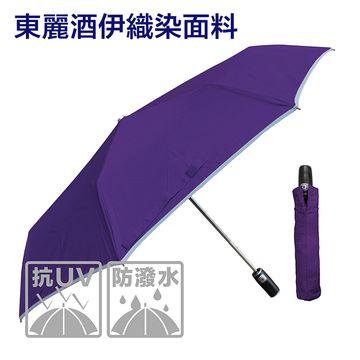 日木東麗創新-速乾抗UV降溫皮革握把自動傘-紫色