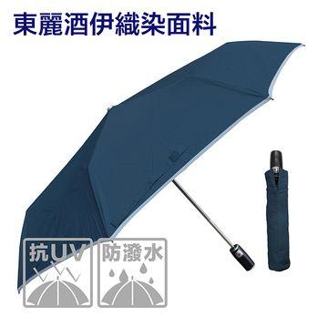 日木東麗創新-速乾抗UV降溫皮革握把自動傘-深藍色