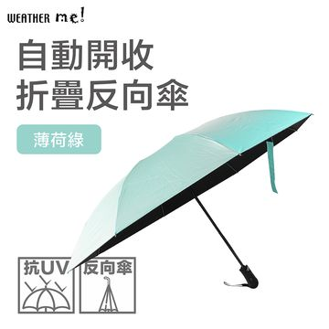 Weather Me自動開收折疊反向傘-黑膠抗UV(薄荷綠)